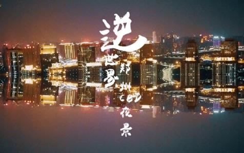 """【航拍视频】""""逆世界""""之郑州CBD夜景"""
