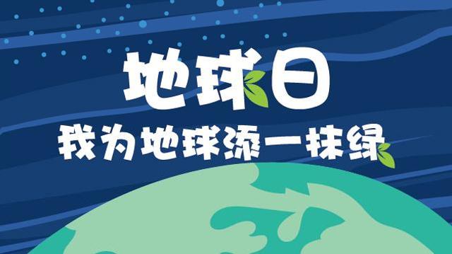 地球日丨我为地球添一抹绿
