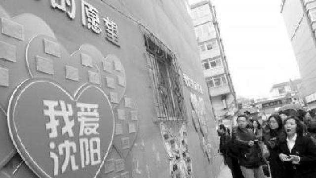 """沈阳:设一面""""心愿墙"""" 22个居民愿景半月实现"""