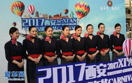2017西安首届热气球嘉年华启动现场精彩图集