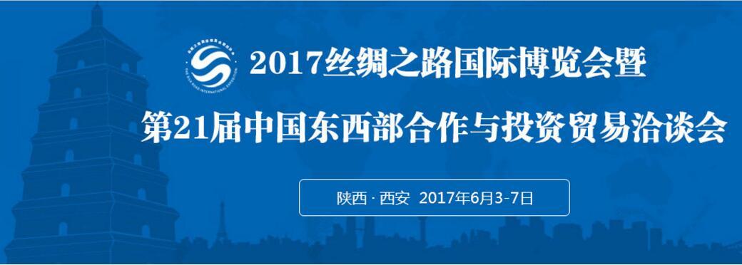 """2017丝博会""""彩蛋""""多 丝路特产有望刮起""""最炫商贸风"""""""