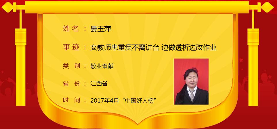 """萍乡:好教师晏玉萍上榜4月份""""中国好人榜"""""""