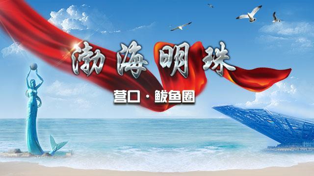 【专题】渤海明珠鲅鱼圈