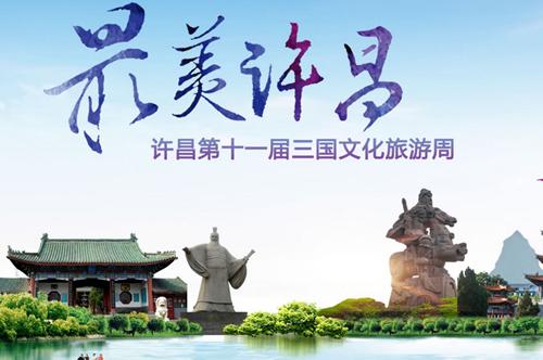 【文化】许昌第十一届三国文化旅游周