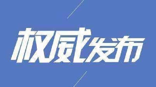 辽宁省人大常委会传达中纪委给予李文科双开处分的决定