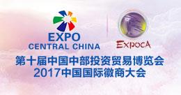 第十届中博会和国际徽商大会