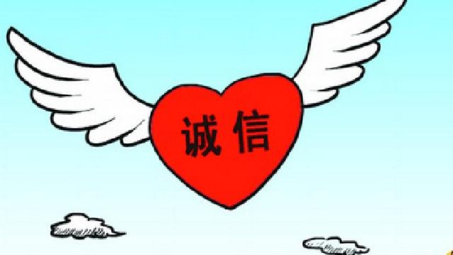 """辽宁公示2011家""""守合同重信用""""企业"""
