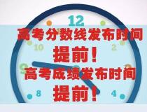 2017陕西高考成绩公布时间提前 6月24日中午可查询