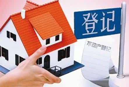 河南省下发《通知》 规范不动产登记收费事项