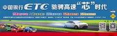 中国银行ETC