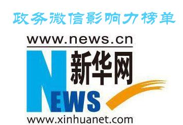 """【青海政务微信影响力排行榜】""""胆子太大""""交警一夜抓获11人无证驾驶"""
