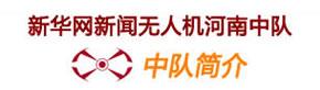 新华网新闻无人机河南中队