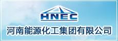 河南能源化工集团有限公司