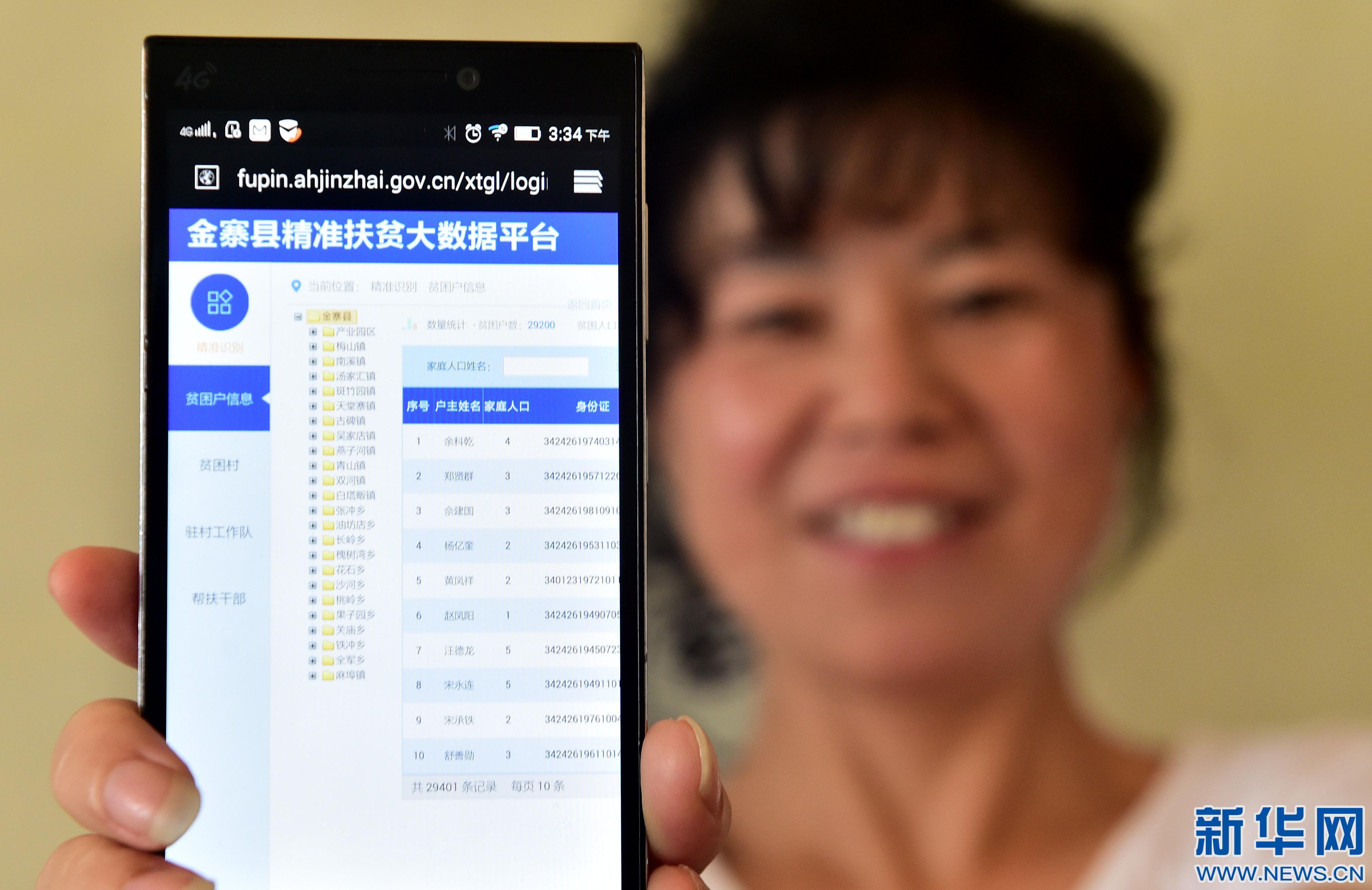 安徽金寨:大数据助力精准扶贫