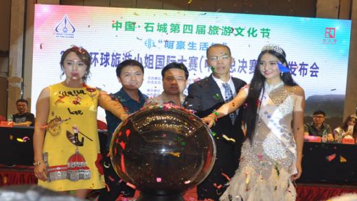 环球旅游小姐国际大赛(中国总决赛)落户石城
