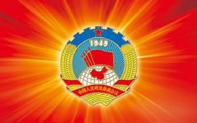 河南省政协十一届三十二次主席会议召开 叶冬松主持