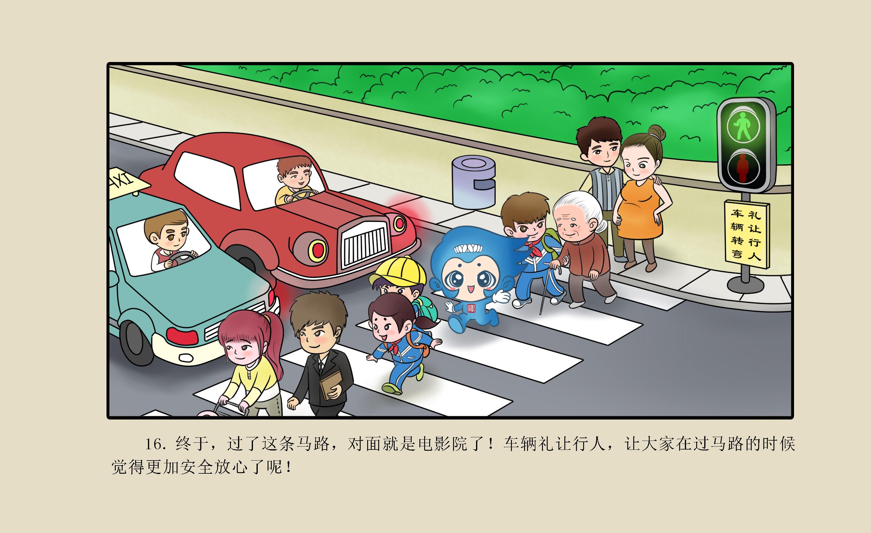 热点专题 2016年专题 滨滨有礼 漫画文明公约墙 正文