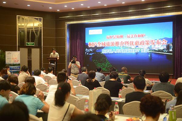 桐庐全域旅游推介暨优惠政策发布会在杭州举行