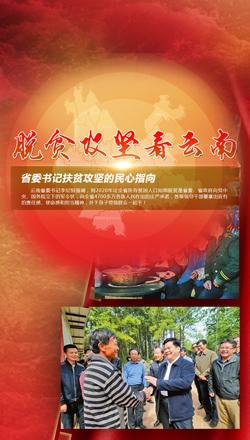 云南:省委书记扶贫攻坚的民心指向
