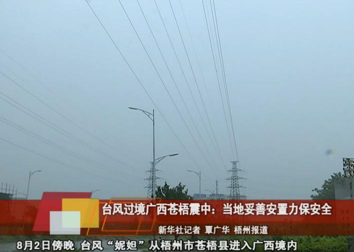 台风过境广西苍梧震中:当地妥善安置力保安全