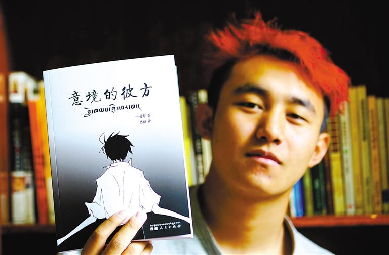西藏首部原创漫画小说《意境的彼方》出版