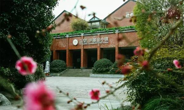 基金小镇是中国版格林尼治 集聚着890家金融机构