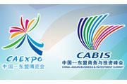 第十三届中国-东盟博览会、中国-东盟商务与投资峰会