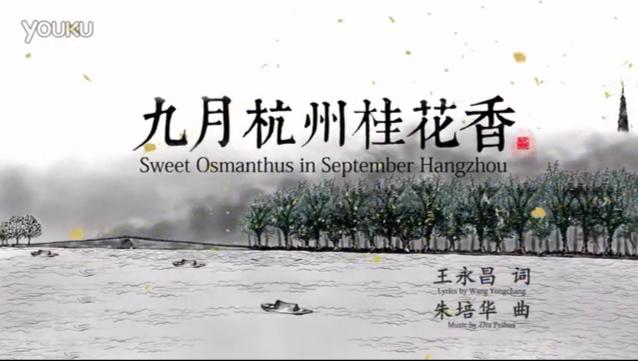 迎接G20杭州峰会原创歌曲—《九月杭州桂花香》
