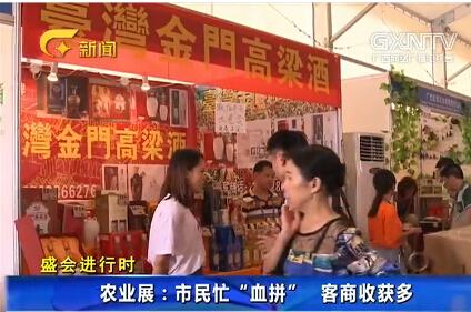 """【盛会进行时】农业展:市民忙""""血拼"""" 客商收获多"""