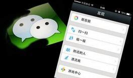 三部门:微博朋友圈内容涉刑案公检法有权调取破解