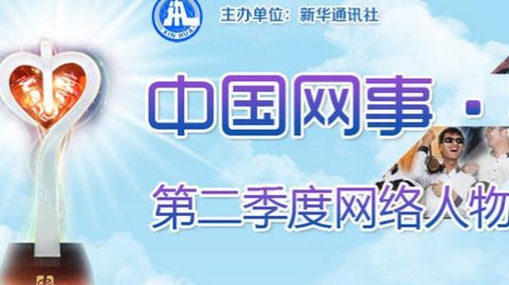 """""""中国网事·感动2015""""二季度网络人物评选活动专题页面"""