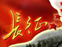 昆明举行纪念红军长征胜利音乐会