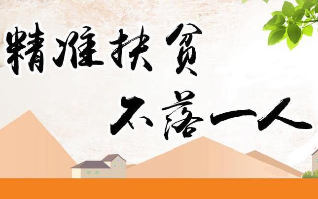 """平舆县十字路乡精准扶贫抓好""""四个结合""""图片"""