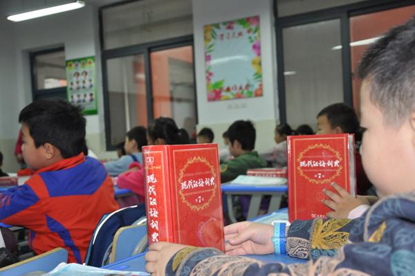 新入学的一年级孩子人手一本崭新的《现代汉语词典》-合肥市庐阳区