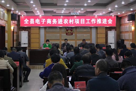 濉溪县召开电子商务进农村项目工作推进会