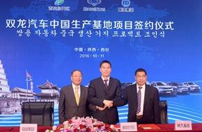 双龙汽车落户陕西在西安经开区建设第一家海外生产基地
