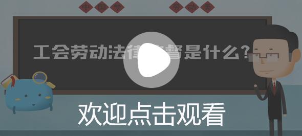 《浙江省工会劳动法律监督条例》12月1日实施  突出工会组织柔性调节作用