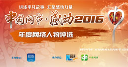 中国网事 感动2016