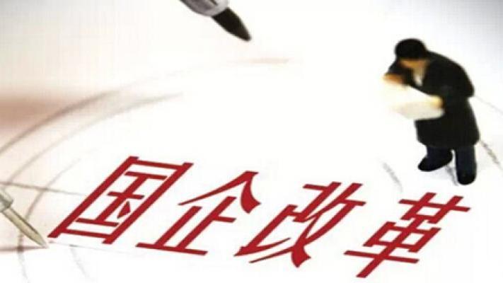 沈阳市国资委:加快推进国资国企改革 引领振兴发展