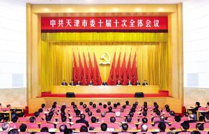 中共天津市委十届十次全体会议召开
