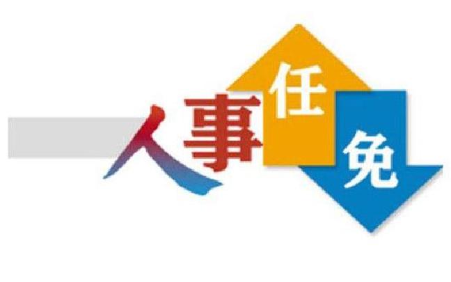 云南省政府发布一批人事任免通知