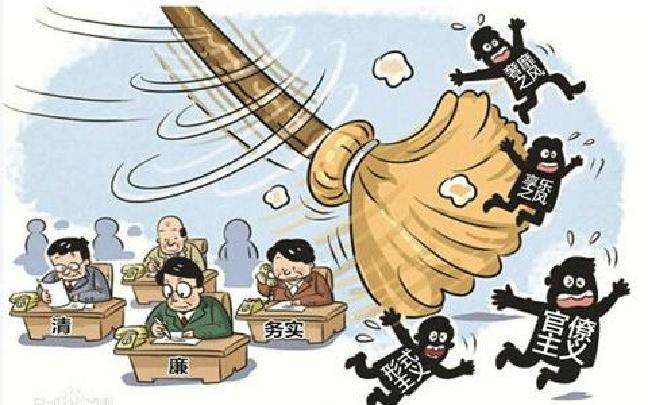 云南:根据巡视移交问题线索处分省管干部51人
