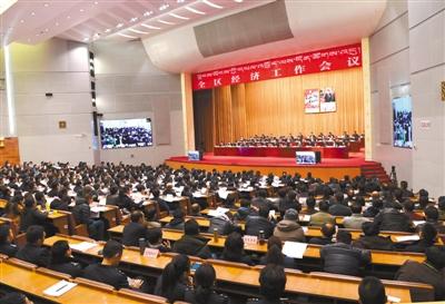 全区经济工作会议举行