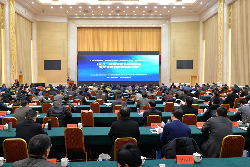 2017年京津冀产业协同发展暨工业经济形势高端论坛现场