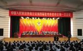 亳州市政协四届一次会议隆重开幕