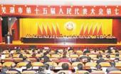 芜湖市十五届人大七次会议隆重开幕