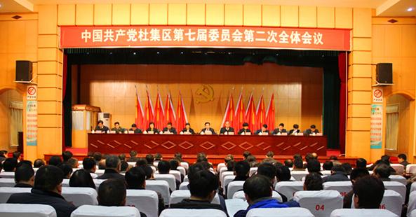 中共淮北杜集区第七届委员会第二次全体会议召开