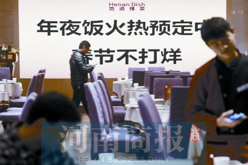 """郑州部分酒店年夜饭已订满 河南人钟意""""硬菜"""""""