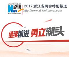 2017年浙江省两会特别报道