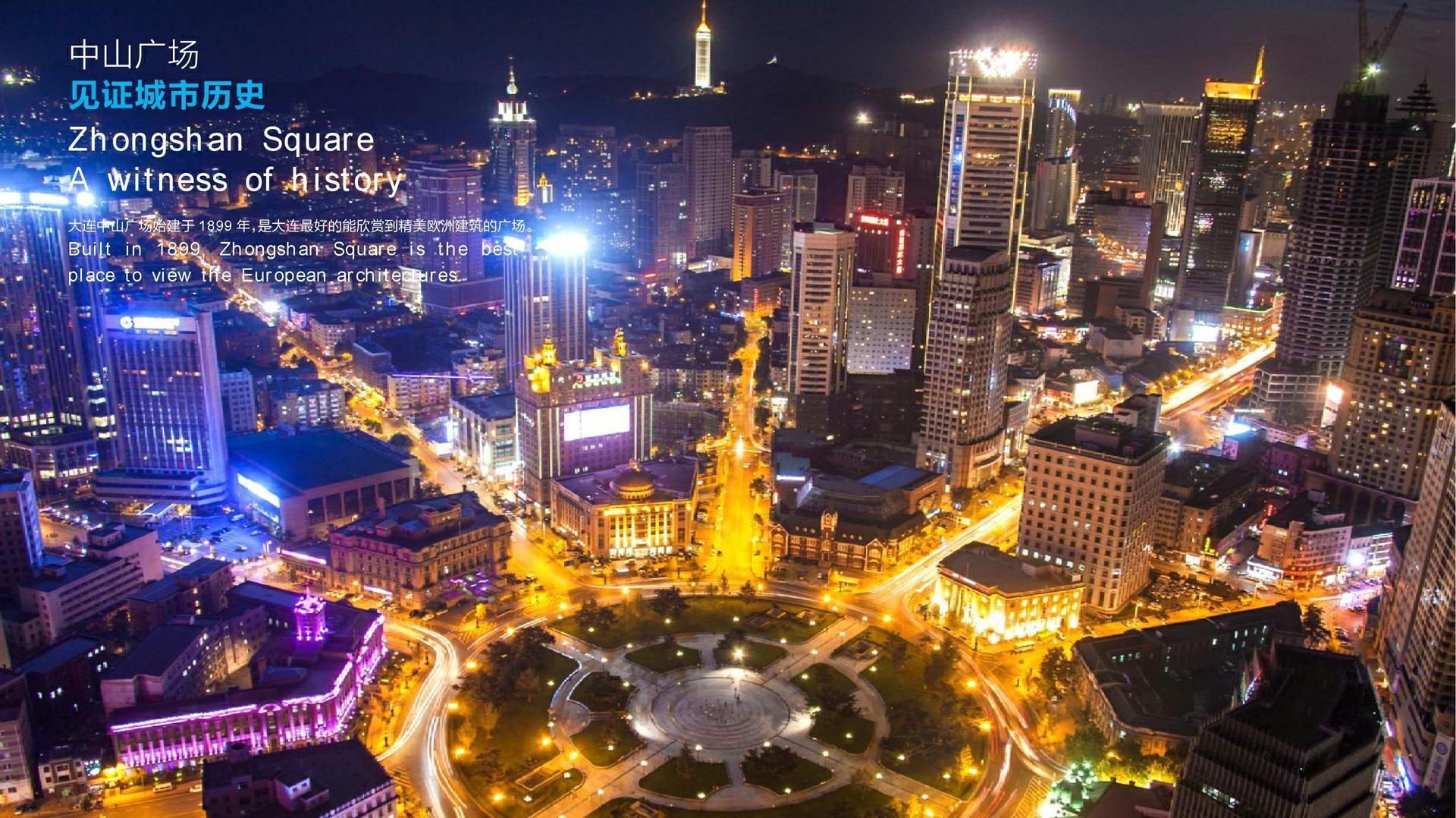 中山广场,见证城市历史。